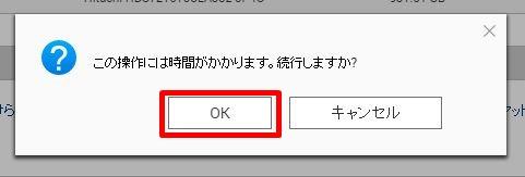 ファイルシステムチェック(4.2.0)10