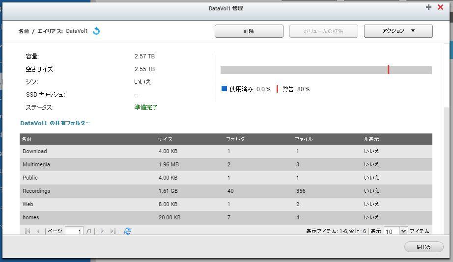 ファイルシステムチェック(4.2.0)6