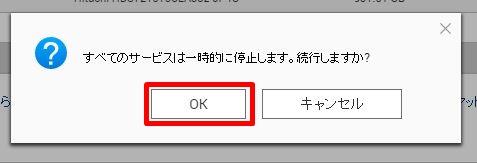 ファイルシステムチェック(4.2.0)9