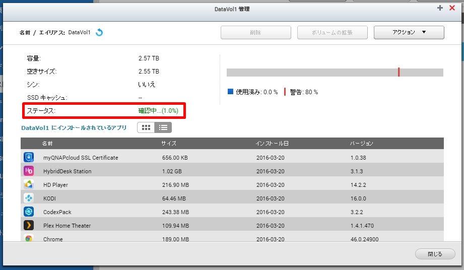 ファイルシステムチェック(4.2.0)4