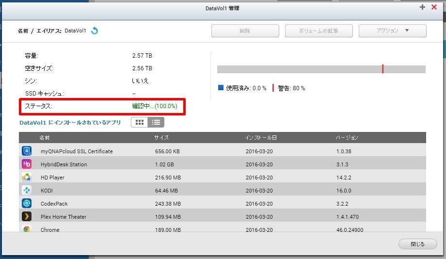 ファイルシステムチェック(4.2.0)5