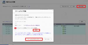 TR-004_ファームウェア更新002