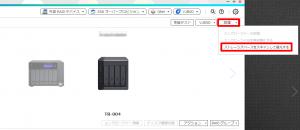 TR-004_ファームウェア更新004