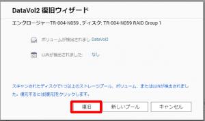 TR-004_ファームウェア更新006