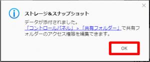 TR-004_ファームウェア更新007