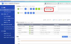 TR-004_ファームウェア更新001