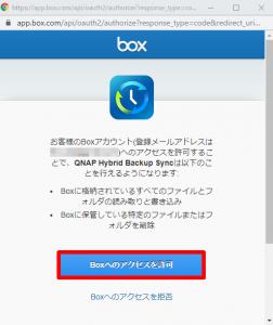 BOX同期_004