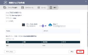 BOX同期_018
