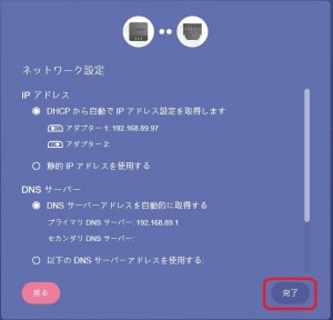 QWU初期ネットワーク設定