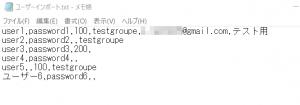 ユーザー情報インポート1