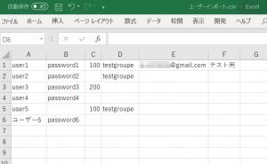 ユーザー情報インポート2