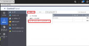 ユーザー情報インポート3