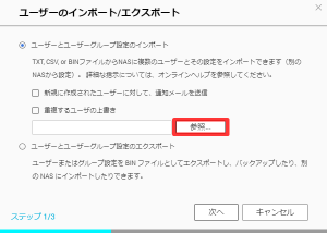 ユーザー情報インポート4