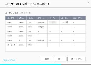 ユーザー情報インポート5