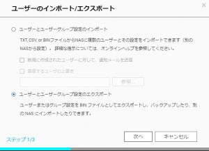ユーザー情報インポート8
