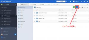 myQNAPcloudファイルアップロード2