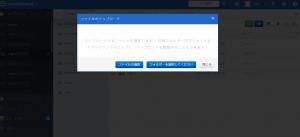 myQNAPcloudファイルアップロード3
