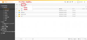 myQNAPcloudファイルアップロード6