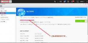 myQNAPcloud複数人でアクセスする12