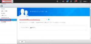 myQNAPcloud複数人でアクセスする6-2