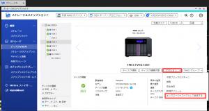 HDDを交換しても再構築(リビルド)が始まらない時の対処法2