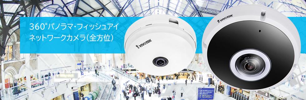 フィッシュアイ型ネットワークカメラ