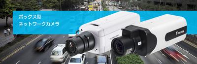 ボックス型ネットワークカメラ