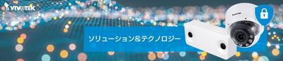 VIVOTEKのソリューション&テクノロジー