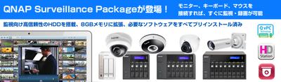QNAP監視パッケージ