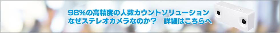 人数カウント・ソリューション詳細へ