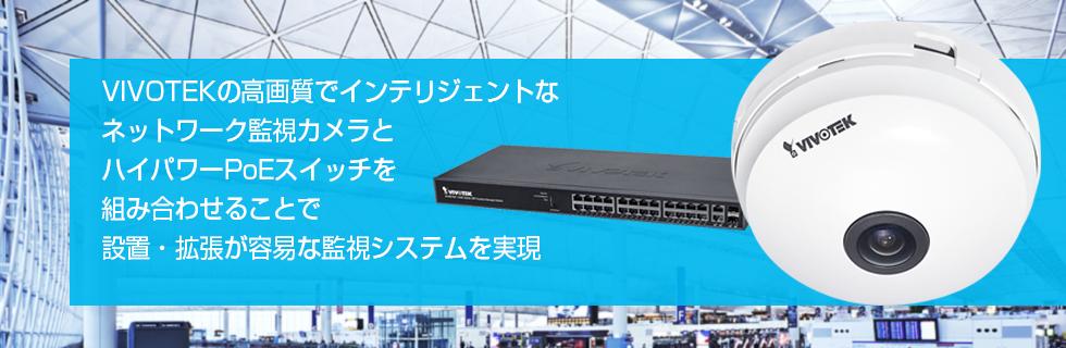 VIVOTEK - 高機能と高信頼性のIPネットワークカメラ
